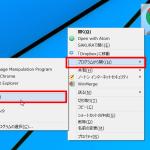 htmlファイルをTeraPadで開いて編集するとき、右クリックして[プログラムから開く]が便利!