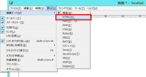06-1_表示編集html