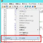 TeraPadのHTML編集モードでツールバーにはChromeアイコンを追加できません。替わりにツールに登録してブラウザープレビュー確認できます