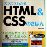 「スラスラわかるHTML&CSSのきほん」を購入!決め手は女性が楽しくできる本の表紙と本文デザイン