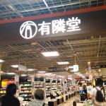 HTML&CSSの入門書を手にとってみるために、ヨドバシAKIBAの有隣堂書店へ行ってきた!