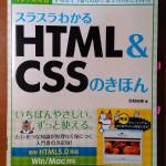 超初心者がHTML+CSS入門書として購入する1冊目は「スラスラわかるHTML&CSSのきほん」がおススメ