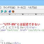 htmlとcssで文字コードを宣言するcharsetはUTF-8Nと記述しないの?