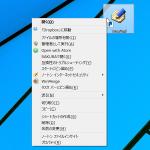 TeraPadをインストールしている場所を簡単に確認する方法って?