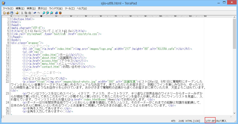 インストール後にhtmlファイルをTeraPadで開いた時、画面右下に「UTF,8N」と表示されていれば、文字コード が「UTF,8(BOMなし)」でhtmlファイルが作成されています。