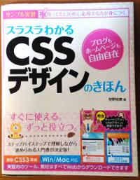 スラスラわかるCSSデザインのきほん を超初心者のCSSデザイン入門書としておすすめする理由