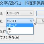 htmlをテキストエディタで保存する時、改行コードは CR+LF、LF、CR のどれを選択すればいいの?