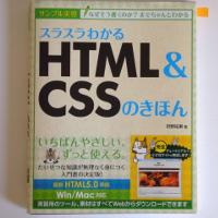 スラスラわかるHTML&CSSのきほん を超初心者へのおすすめ本とする理由