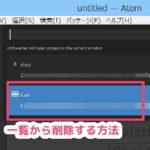 Atomテキストエディタのproject-managerパッケージの使用方法 【削除編】