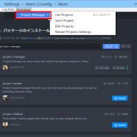 Atomテキストエディタのproject-managerパッケージをインストールする方法
