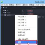 Atomテキストエディタでhtml・cssファイルを、コピー→貼り付け→名前を変更するなど、複製する3つの方法