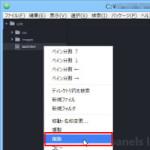 Atomテキストエディタでhtml・cssファイルを削除する方法