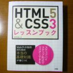 HTML5&CSS3レッスンブックのレビュー!勉強ステップの入門・基礎・応用の「基礎」に該当するおすすめ本です