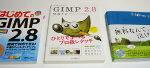 GIMP初心者は入門書としてどの本を買えばいいのか?おすすめといわれている人気の3冊を購入してみました