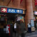 あおい書店中野本店がホームページ・Web関連書籍の品揃えのいい本屋か確認してきました