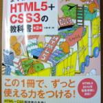 よくわかるHTML5+CSS3の教科書 第2版 を初心者へのおすすめ本にしている理由