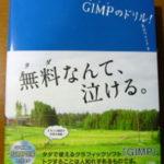 GIMPのドリル!を画像加工編集ソフト未経験者・初心者へおすすめ本にしている3つの理由