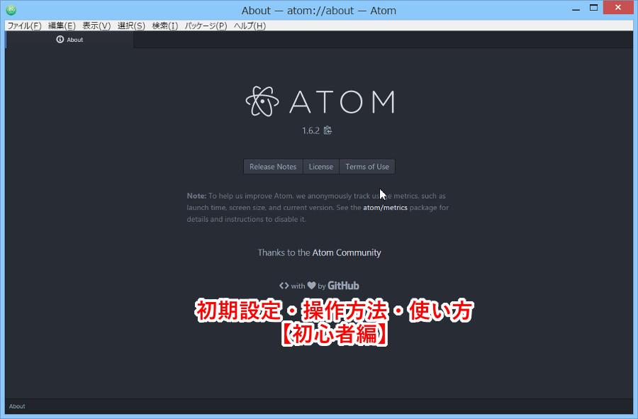 エディタ atom テキスト
