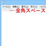メモ帳(NotePad)で全角スペースの編集記号を表示する設定方法