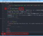 Atomでhtmlのコーディング間違いチェックをするlinter-htmlhintの使用方法