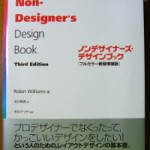 素人やノンプロが無理なく勉強できるおおすめ本のノンデザイナーズ・デザインブック