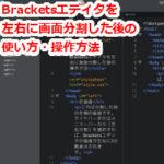 Bracketsエディタを左右に画面分割した後の使い方・操作方法