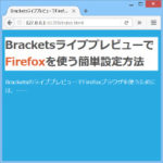 BracketsライブプレビューでFirefoxブラウザを使うための簡単設定方法