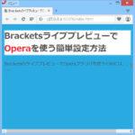 BracketsライブプレビューでOperaブラウザを使うための簡単設定方法