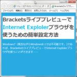 BracketsライブプレビューでInternet Explolerブラウザを使うための簡単設定方法