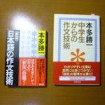 「日本語の作文技術」が読みにくい!難しい!通読できない!!けど読みたい時にはビギナー版の「中学生からの作文技術」はどうでしょうか? おすすめの本です。