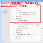 Atomテキストエディタで、分割画面にファイルを表示するWindowsショートカットキー