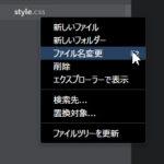 Bracketsでフォルダ・ファイルを移動する操作方法 ファイル名変更編