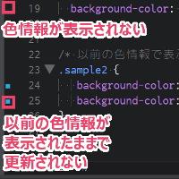 Brackets Css Color Preview拡張機能プラグインので色情報が表示されない・更新されない時の対応方法