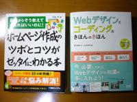 ホームページ作成の設計手順を知りたい……と思って本を購入してみました。