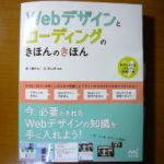ノンデザイナーがWebデザインのセオリーを学べる独学本