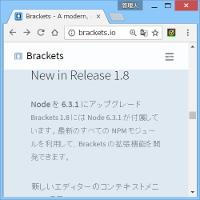 Brackets 1.8のバージョンアップデート内容