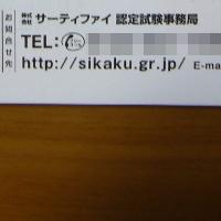 著作権検定の資料請求をする最大メリットはお問合せ電話番号がわかること
