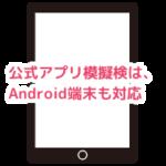 ビジネス著作権検定の公式アプリ模擬検は、Android端末も対応です。