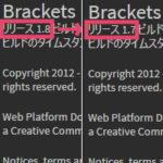 Bracketsをダウングレードする(前のバージョンに戻す)方法 Windows編