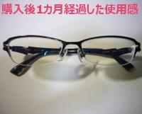 メガネのパリミキでブルーライトカット眼鏡を購入&使用して、1カ月経過した感想