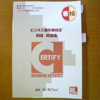 ビジネス著作権検定 初級問題集の「概要」と「1回目を読み終えた感想」