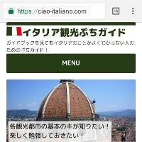 自作ホームページ 「イタリア観光ぷちガイド」を公開しました。