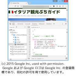 Googleディベロッパーツールでjsファイルを表示する方法
