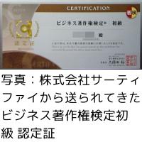 ビジネス著作権検定の認定書および再発行について