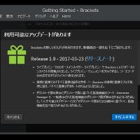 Brackets 1.9へのバージョンアップデート方法 Windows編