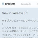 Brackets 1.9のバージョンアップデート内容