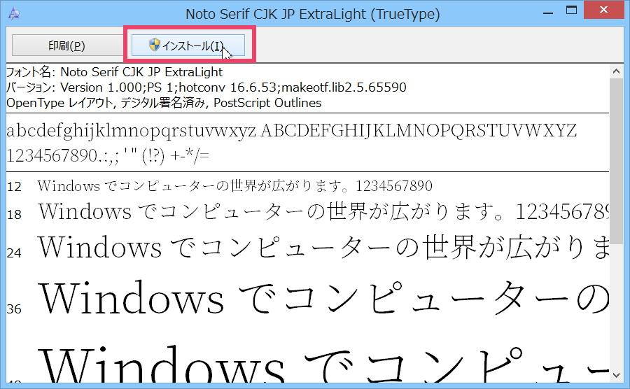 Googleの明朝体の無料フォント「Noto Serif CJK」のインストール方法