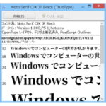 Googleの明朝体の無料フォント「Noto Serif CJK」のインストール方法(Windows編)