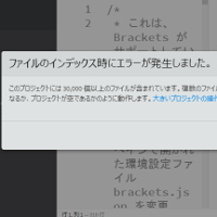 Bracketsで「ファイルのインデックス時にエラーが発生しました。」のメッセージが表示された時の対応方法