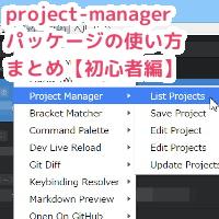 Atomのproject-managerパッケージの使い方まとめ【初心者編】
